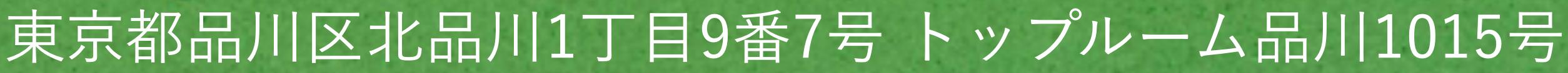 東京都品川区