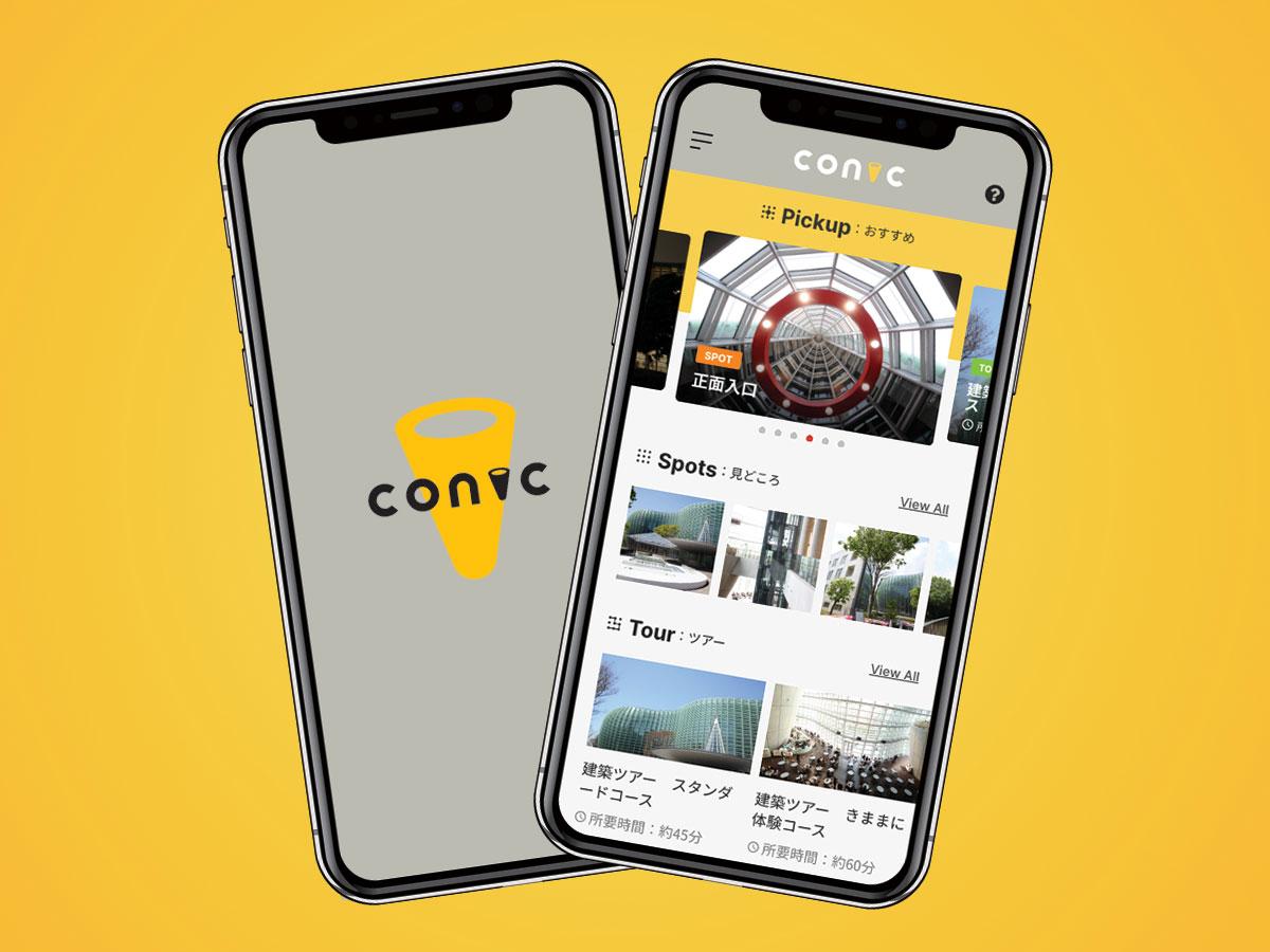 国立新美術館建築ガイドアプリ CONIC